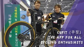 Cufit (쿠핏) - The App for All Cycling Enthusiasts