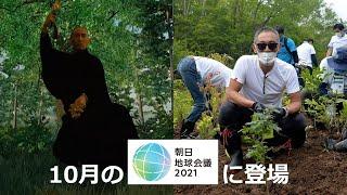 「地球豊かでこそ歌舞伎が存在」 市川海老蔵さんが語る環境と私たち
