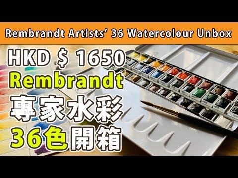 HKD$1650 Rembrandt 專家水彩36色開箱【屯門畫室】Rembrandt 36 watercolour unbox