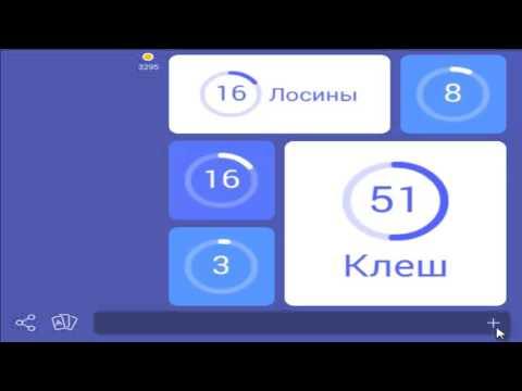 Онлайн игры на андроид | игра 94 процента это было модно ответы 42 уровень