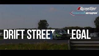 DRIFT STREET LEGAL | 4-й этап | Кузбасский автодром