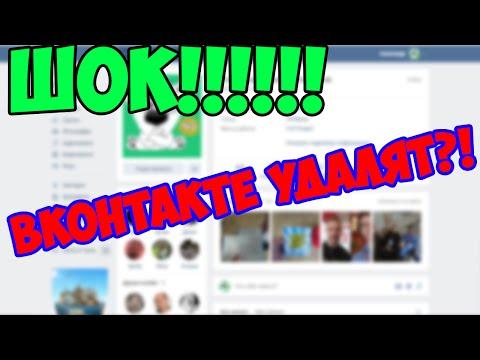 ВКонтакте скоро удалят?! Ваши фотографии и личные данные утекут в интернет?!