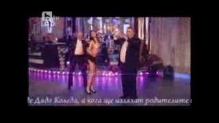 (VIDEO) - Стела - Кючек (Годжи и Иван - Пари няма действайте)