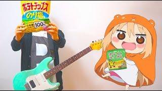 【Himouto! Umaru-chan R】 OP 干物妹!うまるちゃんR OP  にめんせい☆ウラオモテライフ!(guitar cover)ギターで弾いてみた