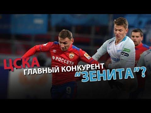 """ЦСКА - главный конкурент """"Зенита""""?"""