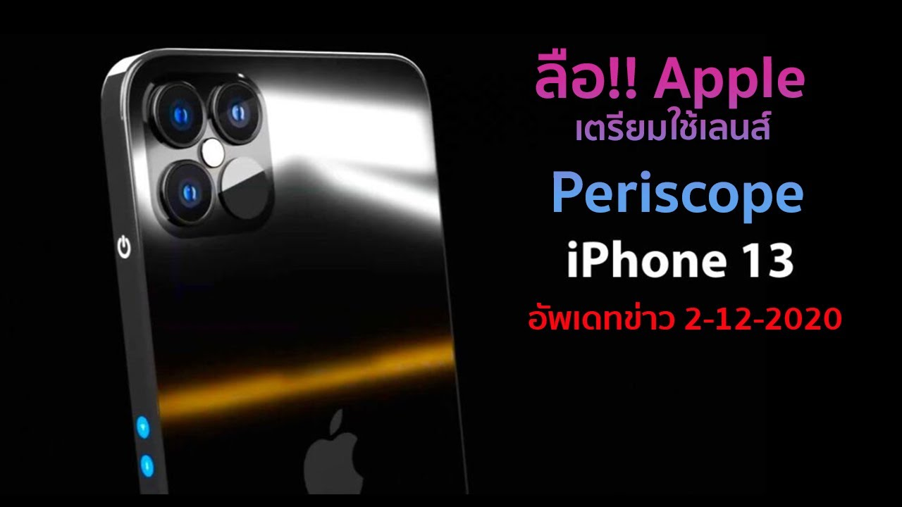 ลือ!! Apple เตรียมใช้เลนส์ Periscope ในiPhone 13