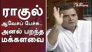 ராகுல் ஆவேசப் பேச்சு.. | Rahul Full Speech On No Confidence Motion At Lok Sabha  #RahulGandhi