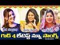 Singers Geetha Madhuri,Madhu Priya,&Mangli Latest New Songs 2018| Telugu Movie Songs 2018 | TFCCLIVE