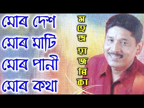 Mahendra Hazarika Assamese Song