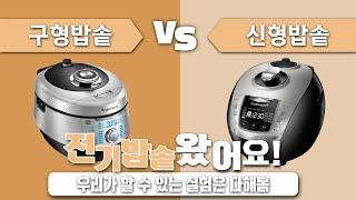 전기 압력밥솥이 업그레이드되어야 하는 이유 feat. …
