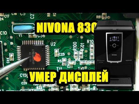 Ремонт кофемашины Nivona 830 Caferomatica. Не включается, потух дисплей.