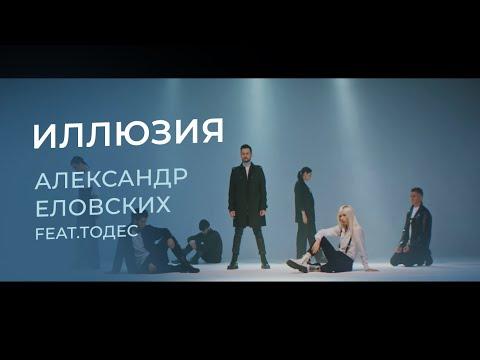 Смотреть клип Александр Еловских Feat.Тодес - Иллюзия