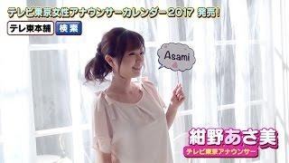 「テレビ東京女性アナウンサーカレンダー2017」発売! ご購入は、テレ東...