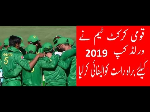 Pakistani Cricket Team 2019 has directly qualified for Cricket World Urdu News