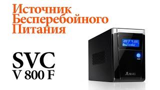 Источник Бесперебойного Питания SVC V 800 F LCD