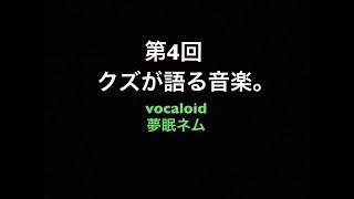 本日はvocaloid夢眠ネム!vocaloid好き、でんぱ組inc好きなヨシズミに ...