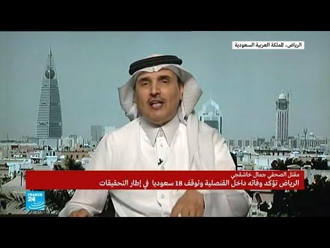 هل تتغير ملامح الحكم في السعودية على خلفية قضية خاشقجي؟  - نشر قبل 9 دقيقة
