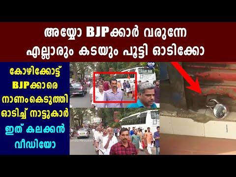 Kuttiyadi People Denies BJP Programme   Oneindia Malayalam