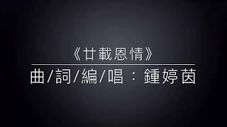 Publication Date: 2019-08-20 | Video Title: 《廿載恩情》@2019