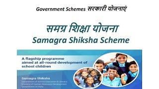 Samagra Shiksha Scheme || समग्र शिक्षा योजना || UPSC/IAS Exam 2018/2019