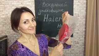 Вакуумный упаковщик Haier HVS-118 Обзор, рапаковка,впечатление! Упаковка сыра.