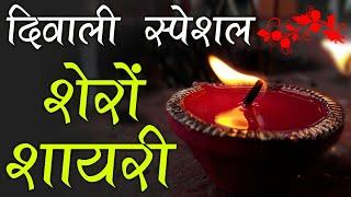 Diwali Shayari, Sms, Message, Kavita, दिवाली की शायरी, Deepawali Whatsapp Status 2019, Diwali Wishes