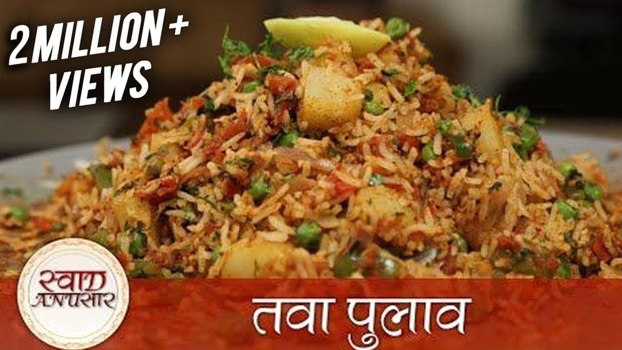 Tawa Pulao Recipe Mumbai Style Tawa Pulao तव प ल व Spicy Main Course Rice Recipe Youtube