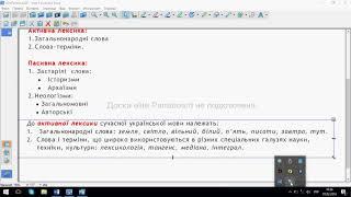 10 клас.  Склад української лексики за вживанням.