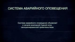 The Purge(Alarm)/Судная ночь(Тревога)