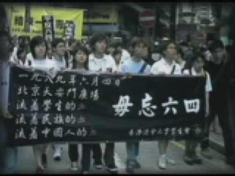 【今日點擊】錄像:八九六四(2/2) - YouTube