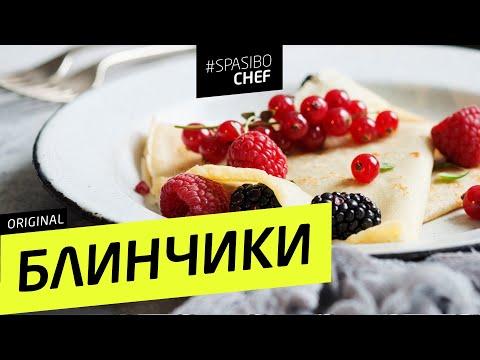 2 ВИДА БЛИНЧИКОВ: тонкие, на масленицу, ажурные  - рецепт шеф повара Ильи Лазерсона