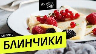 2 ВИДА БЛИНЧИКОВ #93 ORIGINAL (или эффект масляной дырочки) - рецепт Ильи Лазерсона