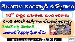 Anganwadi jobs recruitment notification 2019 || anganwadi teacher/anganwadi helper notification 2019