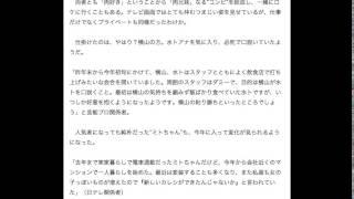 """水卜麻美アナ 関ジャニ・横山との""""禁断愛""""でヒルナンデス降板も 東スポW..."""