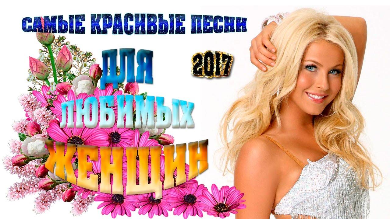 Самые Красивые Песни ДЛЯ ЛЮБИМЫХ ЖЕНЩИН/Новинка Шансона 2017