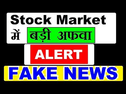 Be ALERT, Big Fake News । Stock Market में बड़ी अफ़वा 😱😱😱| STOCK MARKET LATEST NEWS ON LIC BY S