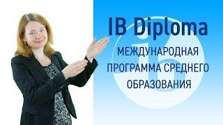 Международная программа среднего образования IB diploma