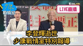 【LIVE直播】李登輝逝世 少康戰情室特別報導