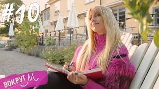 Леся и нордические шведы - ВокругМ. #10 Стокгольм