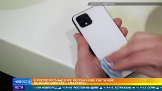 В Роспотребнадзоре рассказали, чем дезинфицировать смартфон
