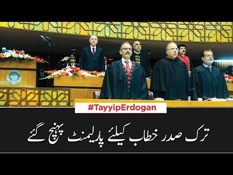 President of Turkey Recep Tayyip Erdogan to address joint session of parliament | SAMAA TV