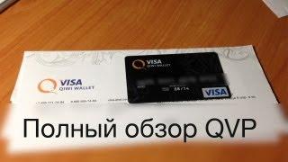 Обзор Qiwi Visa Plastic(Подробный обзор пластиковой карты от Qiwi Bank. Купить Qiwi Visa Plastic: https://visa.qiwi.com/qvp/create/description.action ..., 2013-10-08T09:36:10.000Z)