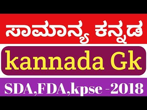 Gk -(ಸಾಮಾನ್ಯ ಜ್ಞಾನ) general kannad question answer
