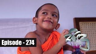 Sidu     Episode 274 24th August 2017 Thumbnail