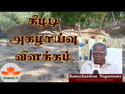 Keezhadi Excavation: All You Need To Know -Ramachandran Nagaswamy - Interview