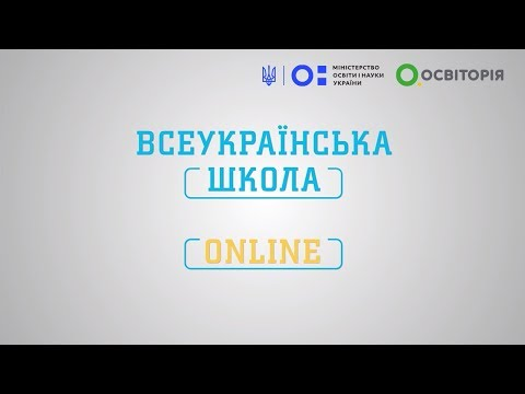 6 клас. Математика. Розв′язування задач на відсотки. Всеукраїнська школа онлайн