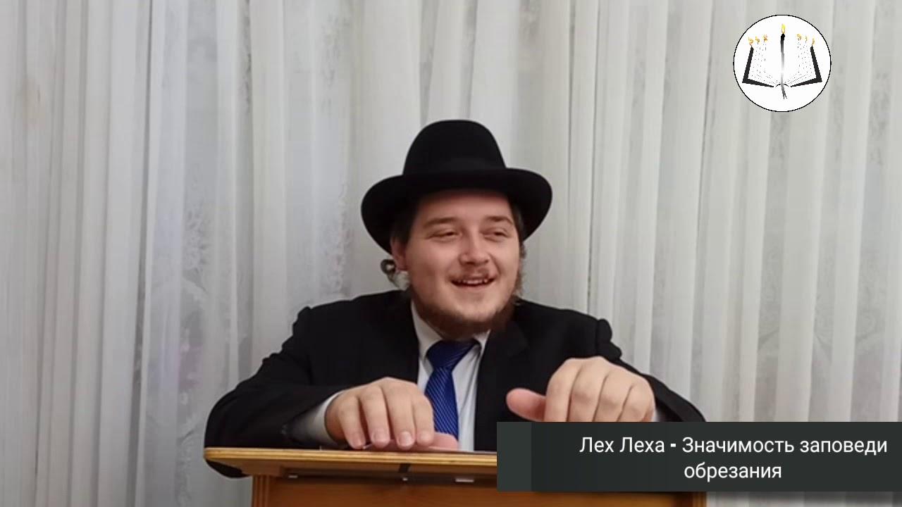 Лех-Леха - значимость заповеди обрезания - рав Леви Ицхак Риц