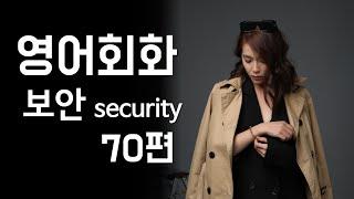 70.영어회화 연습(보안 카메라, 경비원, 범죄신고, …