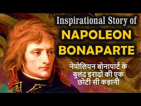 Napoleon Bonaparte - नेपोलियन बोनापार्ट के बुलंद हौसलों की कहानी | in Hindi