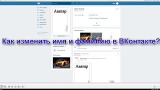 ЛАЙФХАК:  Как изменить имя и фамилию в ВКонтакте?